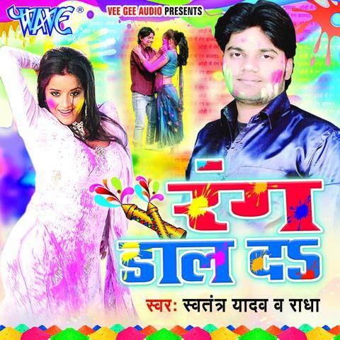 Pakistan Tore Karejwawe Pe Jhanda Mp3 Song Download Rang Daal Da Pakistan Tore Karejwawe Pe Jhanda Bhojpuri Song By Nitin Barot On Gaana Com