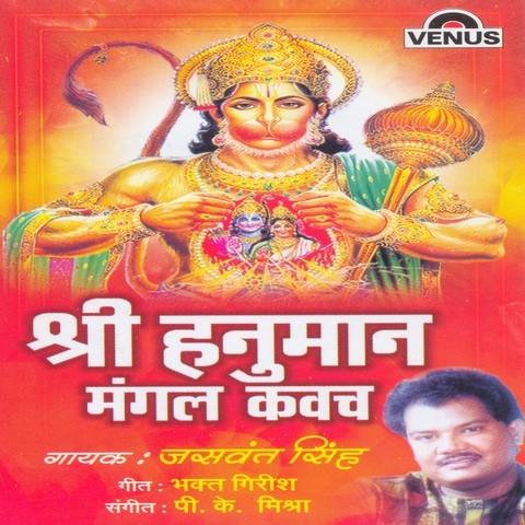 Download audio file of Shree Panchamukh Hanuman Kawach