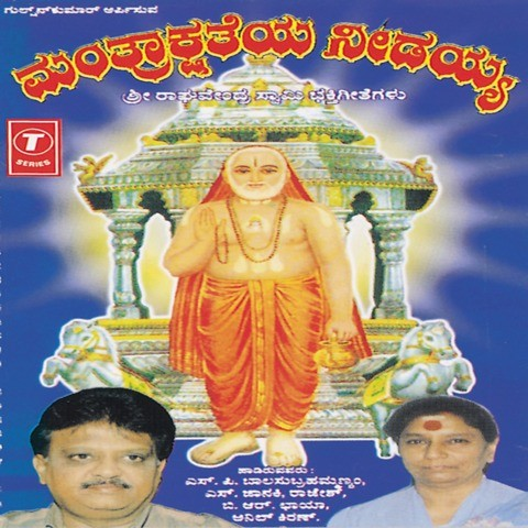 Sri ragavendra movie songs