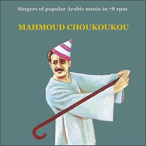 Habibi Yalli Khayali Fik (My Love I Am Dreaming You) MP3