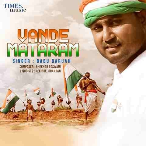 Vande Mataram Ringtone Mp3 Download
