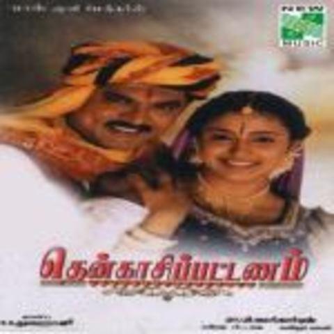 Mayilirake Mayilirake Mp3 Song Download Thenkasi Pattanam Mayilirake Mayilirake Tamil Song By Mano On Gaana Com