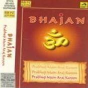 Bhajan - Prabhuji Main Araj Karoon