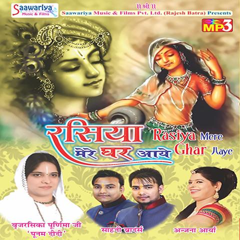 mp3 ringtone bhojpuri bandhan