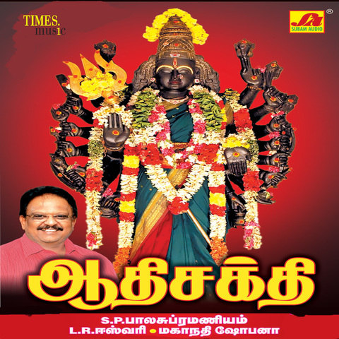 Aathi Tamil Mp3 Songs Download