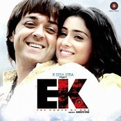 Ek - The Power of One Songs