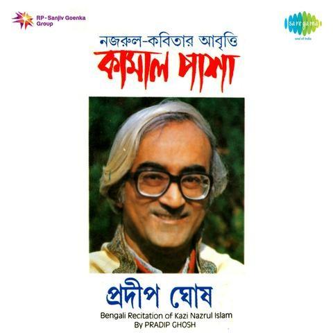 Amar Kaifiyat (Recitation) MP3 Song Download- Poems Of Kazi Nazrul