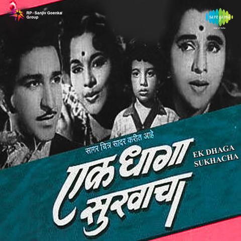 Ek dhaga sukhacha jagachya pathivar video dailymotion.