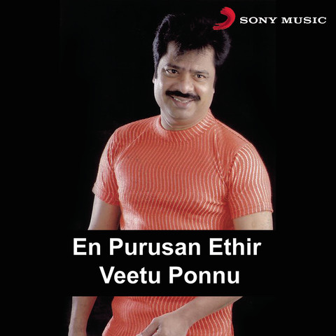 Gnana Thangame MP3 Song Download- En Purusan Ethir Veetu
