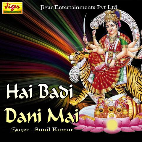 Maiya Ji Ke Jhanda Mp3 Song Download Hai Badi Dani Mai Maiya Ji Ke Jhanda म य ज क झ ड Bhojpuri Song By Sunil Kumar On Gaana Com