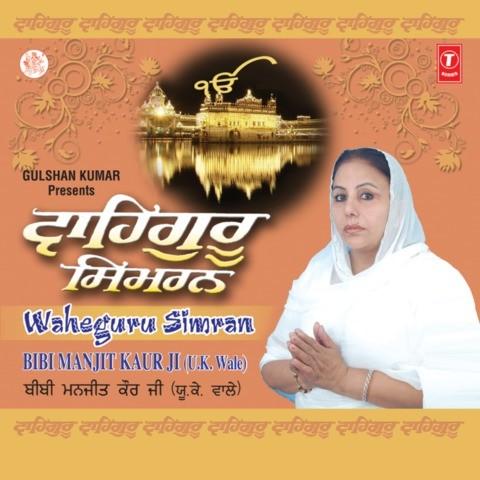Waheguru Simran Songs Download: Waheguru Simran MP3 ...