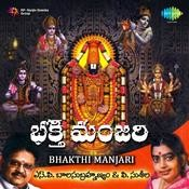 Bhakthi Manjari (devotional Hits) - Spb And P Susheela  Songs