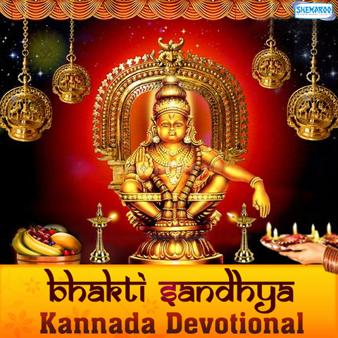 how to download devotional songs