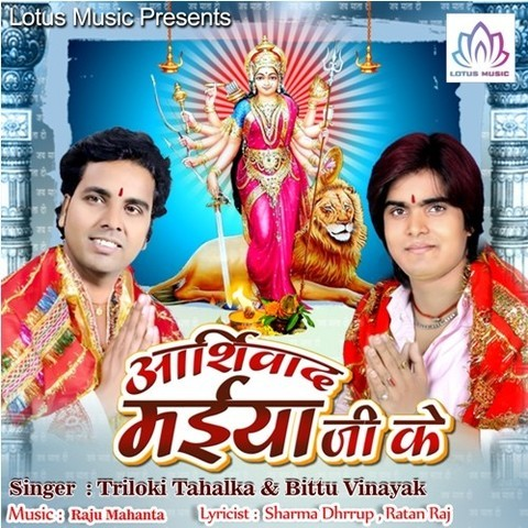 Bajtawe Dj Nacha Maiya Ke Darbar MP3 Song Download- Aasirwad
