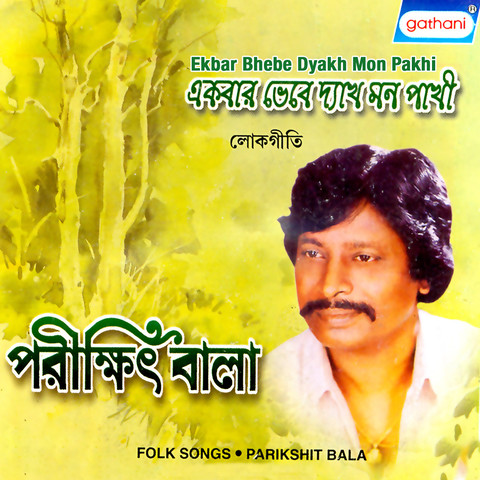 Tumi Kothay Acho MP3 Song Download- Ekbar Bhebe Dyakh Mon