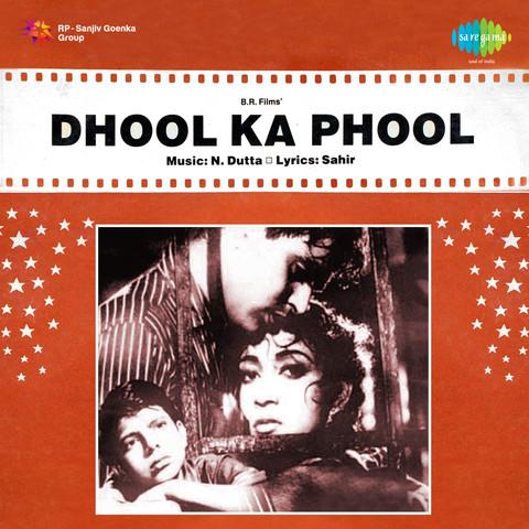 Dhool song lyrics