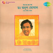 Bengali Devotional Songs Dr Anup Ghosal Songs