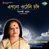 Aaj Sakale Surja Otha Saphal Holo Song