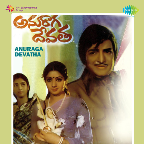 Devatha Manushya Songs Download - KannadaMasti.Com