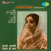 Sulochana Chavan Marathi Lavanya Songs