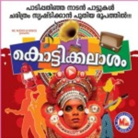 Pallival Bhadravattakam Mp3 Song Download Kottikalasam Pallival Bhadravattakam Malayalam Song On Gaana Com