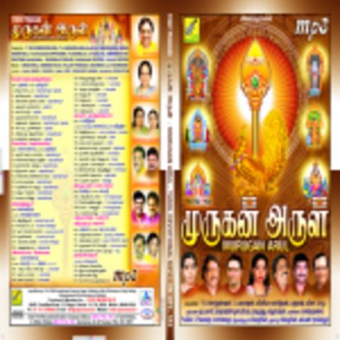 Om Arul Tharum 108 Potri MP3 Song Download- Murugan Arul Mp3