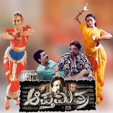 Kannada songs | pata pata haro galli patta song | apthamitra.