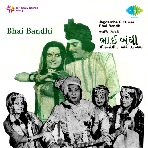 Sanedo Gujarati Folk song Gujarat India