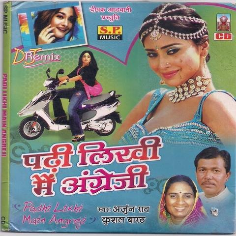 me english medium padhi likhi song download pagalworld