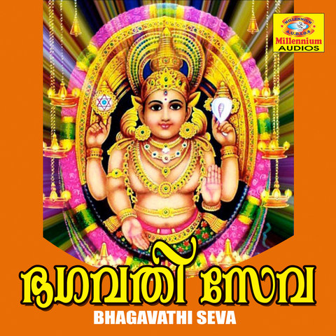 amme narayana devi narayana mp3 song free download