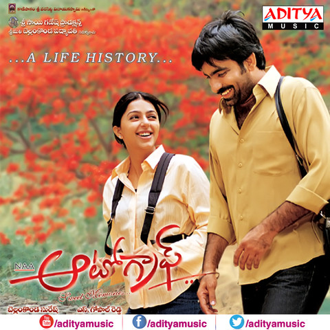 Mounamgane MP3 Song Download- Naa Autograph Mounamgane Telugu Song by K. S.  Chithra on Gaana.com