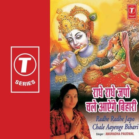 Radhe Radhe Japo Chale MP3 Song Download- Radhe Radhe Japo Chale