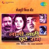 Lagi Nahi Chhoote Ram