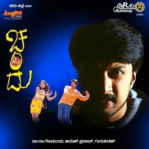 Chandu Kannada Movie Songs Download