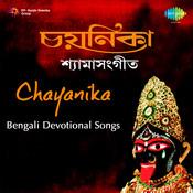 Chayanika (shyamasangeet)