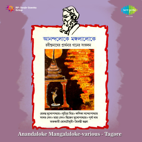 Song anandaloke mangalaloke | lyric and history.