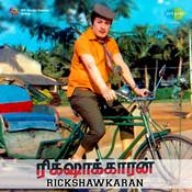 Rickshawkaran Songs