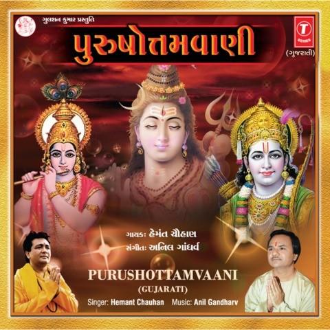 prarthana pothi in gujarati free