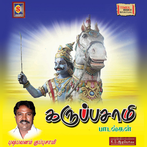 Karuppasamy Songs Download Isaimini   Mp3 song download, Mp3 song, Songs