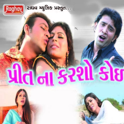 Daldu maru todi hali mp3 song download prit na karso koi for Koi phool na khilta song download