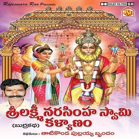 Sri Lakshmi Narasimha Swamy Kalyanam Mp3 Song Download Sri Lakshmi