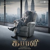 Download Tamil Video Songs - Neruppu Da