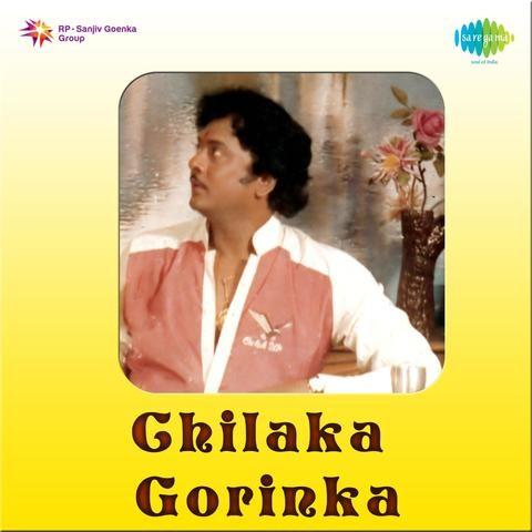 Panchadara Chilaka - Download Latest