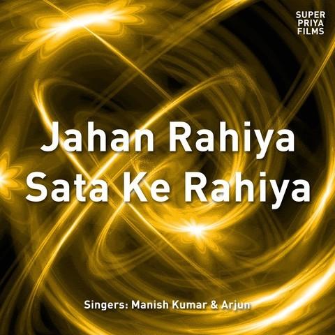 tukur tukur takela mp song jahan rahiya sata rahiya bhojpuri songs gaanacom