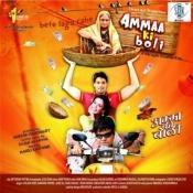Ammaa Ki Boli Songs