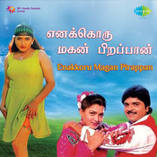 Enakkoru Magan Pirappan Songs