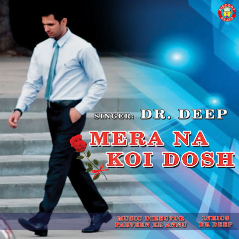 Mera na koi dosh songs download mera na koi dosh mp3 for Koi phool na khilta song download