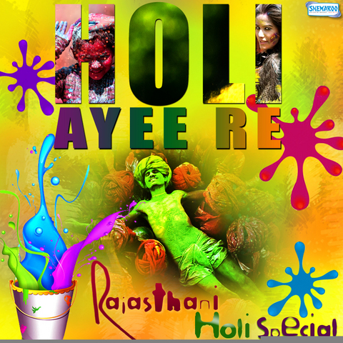 Holi Aaee Re (Title) Lyrics | Holi Ayee Re (1970) Songs ...