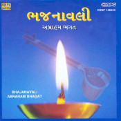 Bhajanavali Abhram Bhagat Bhajans Compilation