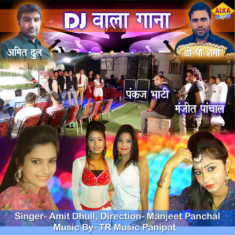 Dj Wala Gana MP3 Song Download- Dj Wala Gana Dj Wala Gana Haryanvi Song by  Amit Dhull on Gaana.com